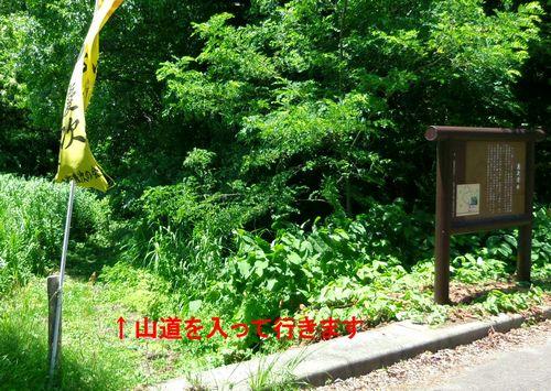 米沢慶次清水7入口