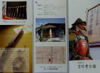 米沢宮坂考古館8パンフレット