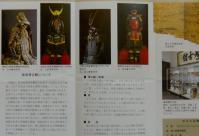 米沢宮坂考古館9パンフレット