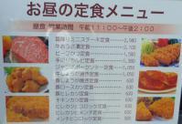 米沢ミートピア8メニュー4
