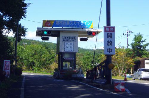 紅葉2012磐梯吾妻スカイライン6高湯料金所