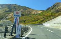 紅葉2012磐梯吾妻スカイライン16火山性ガス