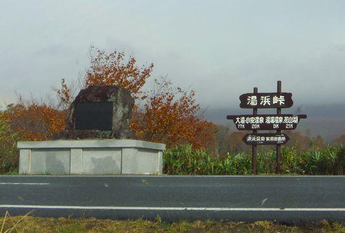 国道398号紅葉の花山峠10湯浜峠