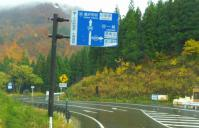 国道398号紅葉の花山峠19栗原大湯交差点