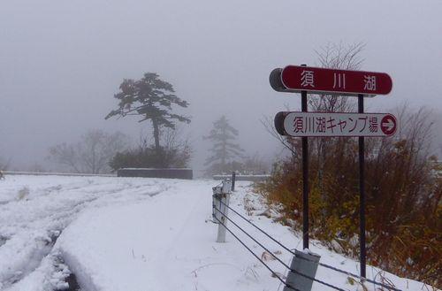 秋田県道282号線9須川湖