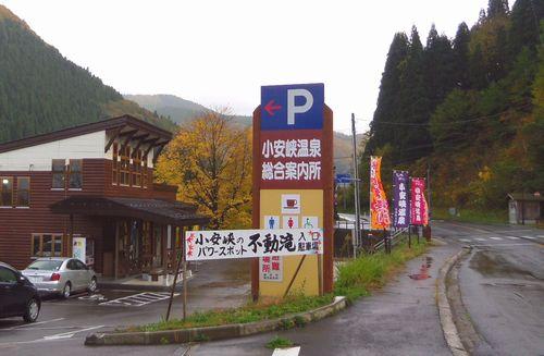 紅葉2012小安峡温泉4観光総合案内所