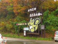 小安峡温泉とことん山露天風呂2国道入口