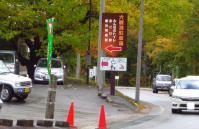 小安峡大噴湯2駐車場