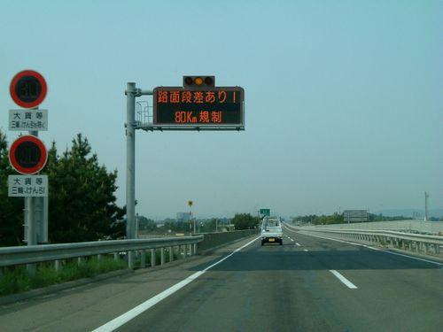 2011高速道路無料4