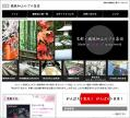 「京都・繊維加工のプロ集団」サイト画面