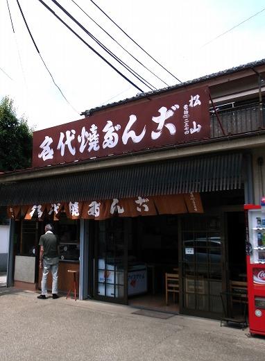 松山商店 002