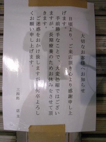 三四郎休業 002