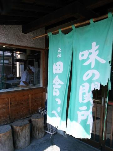 田舎っぺうどん 北本店 002