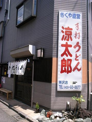 涼太郎 006