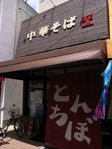 とんちぼ (1)