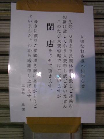 三四郎 003