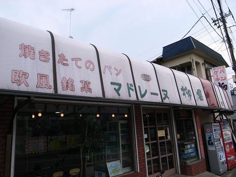 柳屋洋菓子店 003