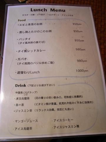 茶房`s 001