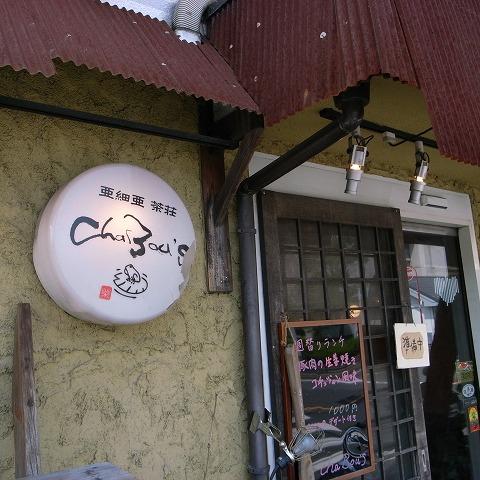 茶房`s 023