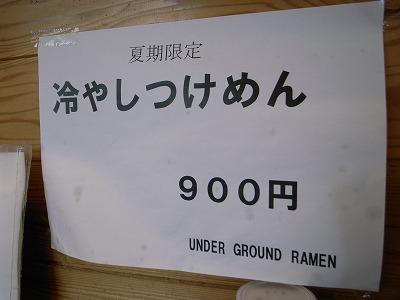 UNDER GROUND RAMEN 001