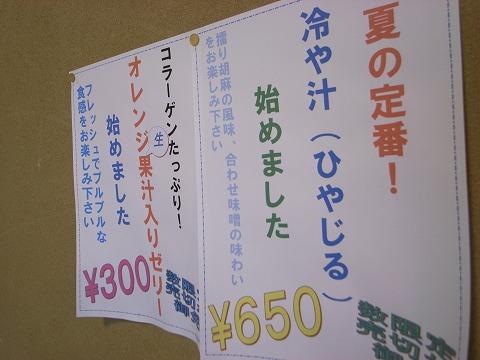 蔵乃瀬 010