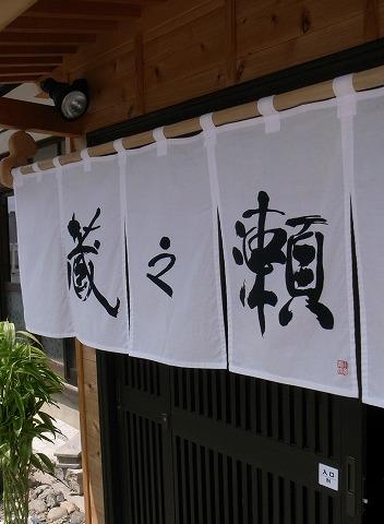 蔵乃瀬 002
