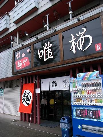 唯桜 002