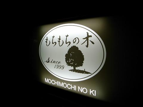 もちもちの木 川越店 002