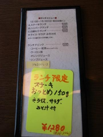 ステーキレストラン真 002
