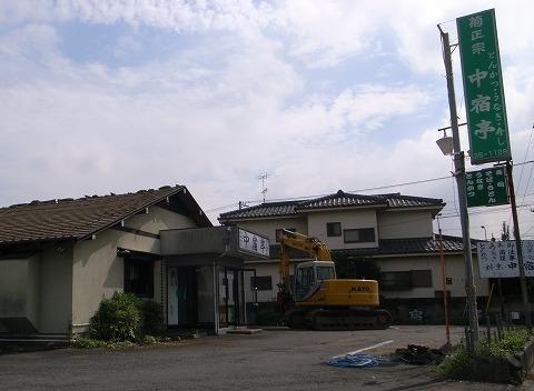 中宿亭 002
