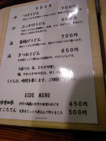 浅見茶屋 024