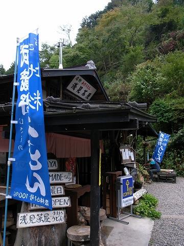 浅見茶屋 018