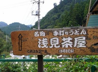 浅見茶屋 002