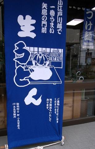 矢島製麺 005