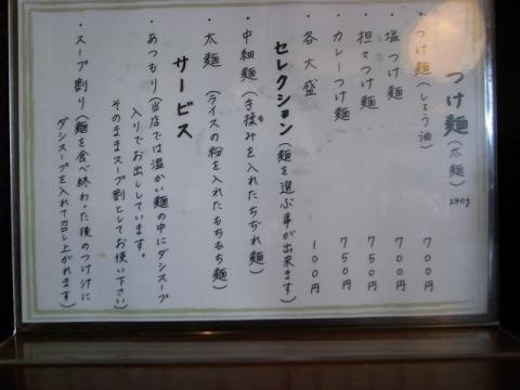 凪 004
