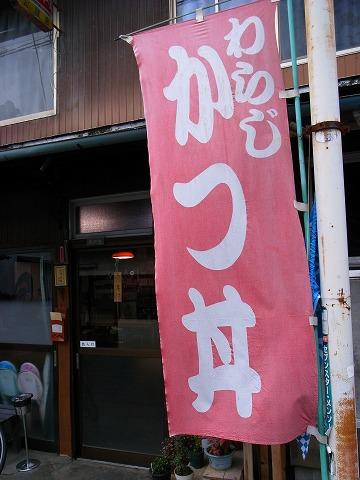 安田屋 023
