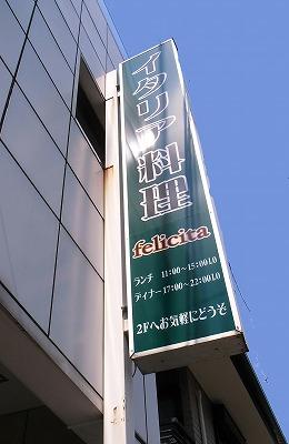 2011-04-02 felicita 001