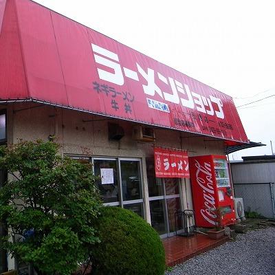 2011-06-02 ラーメンショップ笠幡 001