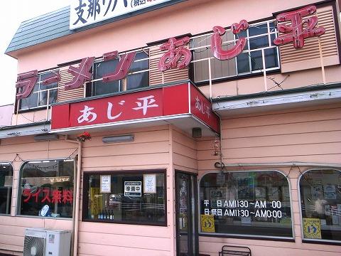 2011-06-09 あじ平 012