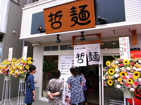 2011-06-15 哲麺 003
