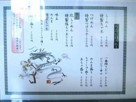 2011-06-16 ちゃ木 003