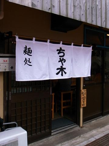 2011-06-16 ちゃ木 002