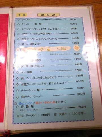 2011-06-20 青龍 005