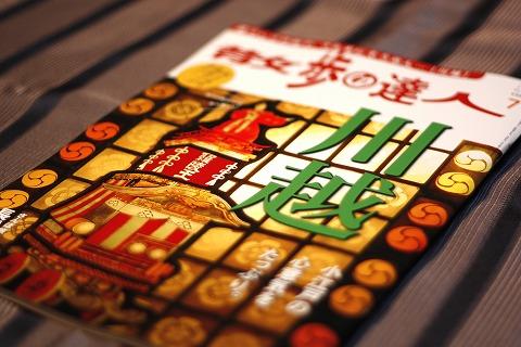 2011-06-21 散歩の達人 川越 010