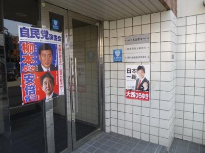 大西宏幸先生の事務所に訪問 001