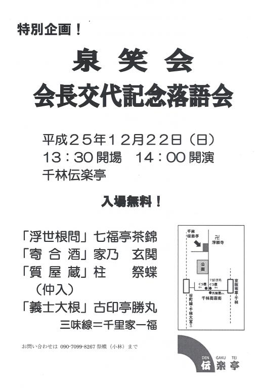 20131222sensyoukaikaicyouloutaikinenrakugokai_convert_20140104164725.jpg