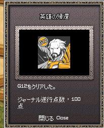 mabinogi_2012_01_27_046.jpg
