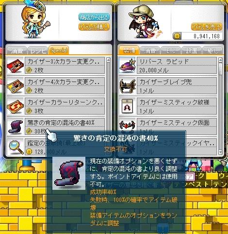 MapleStory 2013-01-29 07-15-19-073