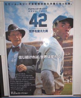映画 42