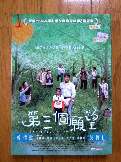 台湾映画 第三個願望